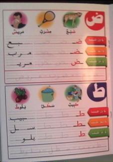 Les ressources pour la lecture en arabe au Maroc (3/6)